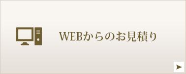 WEBからのお見積もり